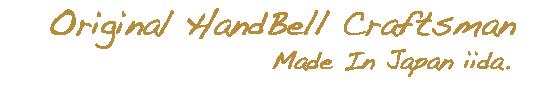 Original HandBell Craftsman Made In Japan iida.